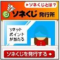 くじ発行所.jpg