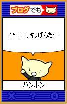 キリ番.JPG
