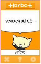 キリ番ぷう太.JPG