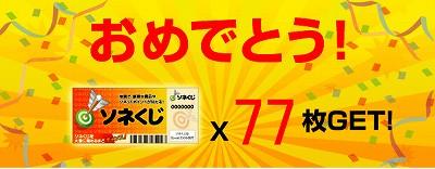 ソネくじ77.jpg