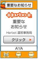ハボ重要お知らせ.JPG