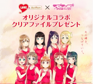 s-LOVEinActionラブライブ.jpg
